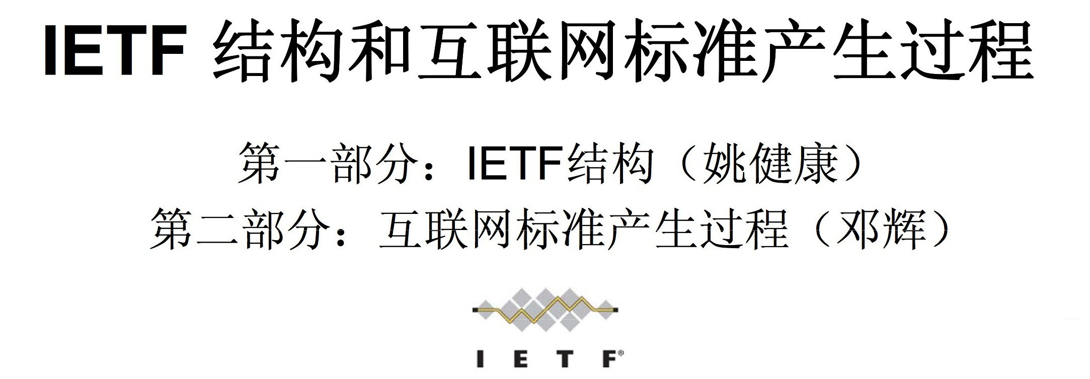 IETF in Chinese